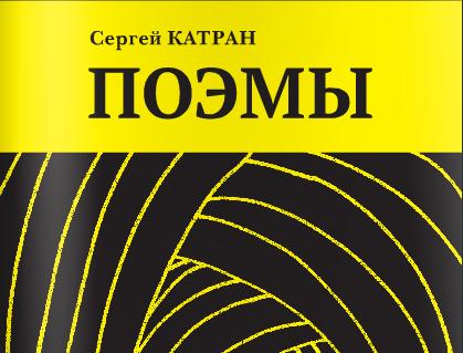 С. В. Катран. «ПОЭМЫ»